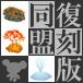 hukkokuban_doumei1.png